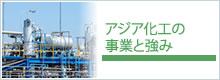 アジア化工の事業と強み