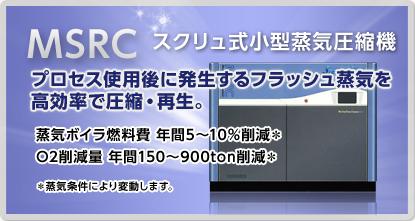 MSRC(スクリュ式小型蒸気圧縮機)